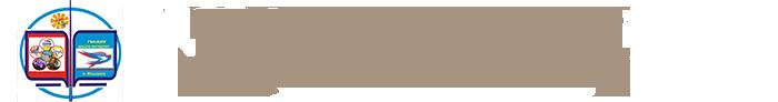 Государственное бюджетное общеобразовательное учреждение Краснодарского края  специальная (коррекционная) школа-интернат                        пгт. Ильского