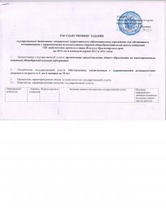 Государственное задание на 2014 год-page-001