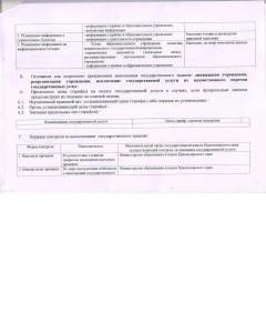 Государственное задание на 2014 год-page-008