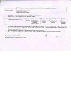 Государственное задание на 2014 год-page-009