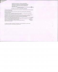 ПФХД 2014г-page-002