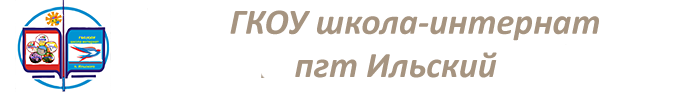Государственное казенное общеобразовательное учреждение Краснодарского края  специальная (коррекционная) школа-интернат                        пгт. Ильского